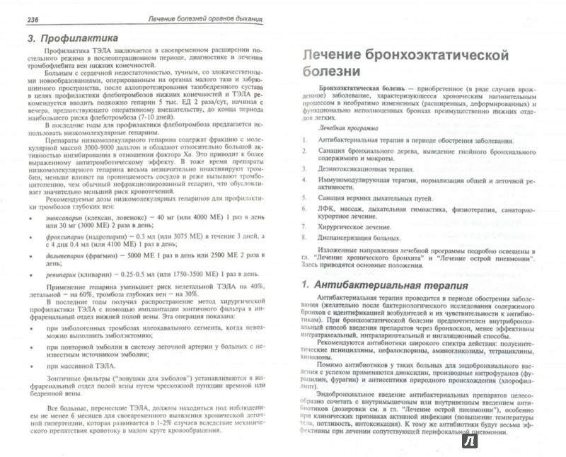 Иллюстрация 1 из 21 для Лечение болезней внутренних органов. Том 1 - Александр Окороков | Лабиринт - книги. Источник: Лабиринт