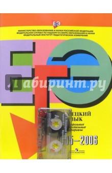Единый государственный экзамен: немецкий язык: контрольно измерительные материалы: 2005-2006 (+ А/к)
