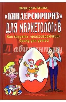 """Веккьо Жене """"Киндерсюрприз"""" для маркетологов: Как создать """"долгоиграющий"""" бренд для детей"""