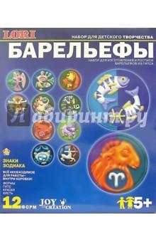 Барельеф: Знаки зодиака