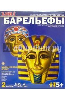 Барельеф: Маски народов мира. Египет