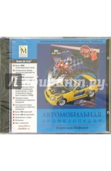 Автомобильная энциклопедия 2004 (2 CD)