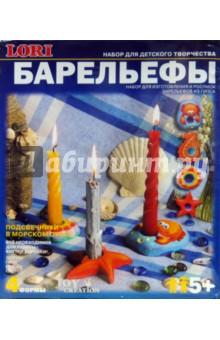 Барельеф: Подсвечники в морском стиле