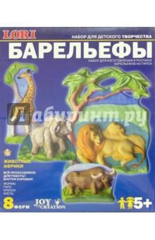 Барельеф: Животные Африки