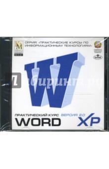 Практический курс Word XP (CDpc)