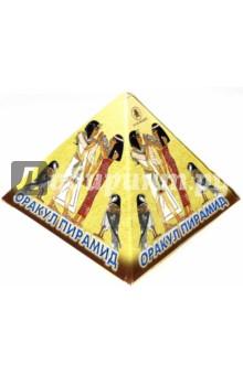 Оракул Пирамид (Руководство + 32 карты)Гадания. Карты Таро<br>Магическая сила Пирамид, заключенная в сакральных символах, и сегодня волнует наши сердца.<br>Колода с мистической символикой древнего Египта.<br>32 карты с описанием.<br>