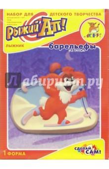 Барельеф: Рыжий Ап. Лыжник