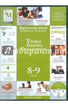 Уроки химии Кирилла и Мефодия. 8-9 классы (CDpc)