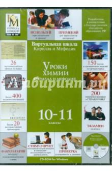 Уроки химии Кирилла и Мефодия 10-11 классы (CD) (DVD-Box)