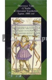 Таро Мастера (руководство + карты)Гадания. Карты Таро<br>78 карт с инструкцией.<br>Мастер и художник Джованни Ваччетта.<br>