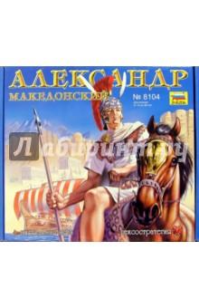Настольная игра Александр Македонский. Гексостратегия