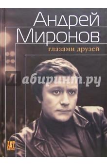 Андрей Миронов глазами друзей: сборник воспоминаний