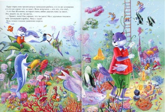 Иллюстрация 1 из 23 для Волчонок, который заплыл далеко в море - Марийка Луговик   Лабиринт - книги. Источник: Лабиринт
