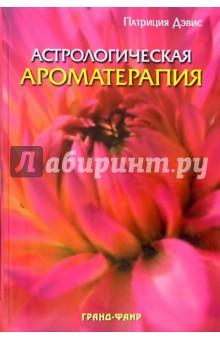 Астрологическая ароматерапия