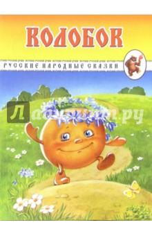 Колобок. Русские народные сказки