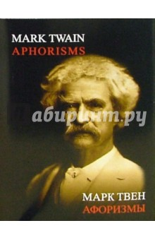 Афоризмы: Сборник (на английском и русском языках) .