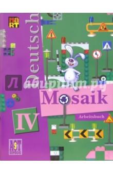 Мозаика IV: Рабочая книга к учеб. нем. языка для IV кл. школ с углубл. изучением нем. языка
