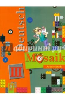 Мозаика III: Рабочая тетрадь к учеб. нем. языка для III кл. школ с углубл. изучением нем. языка