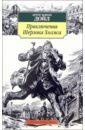Дойл Артур Конан Приключения Шерлока Холмса: Повесть, рассказы