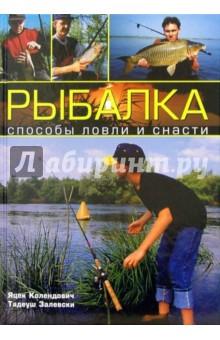 Колендович Яцек, Залевски Тадеуш Рыбалка. Способы ловли и снасти