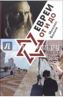 Вольпе Михаил Евреи от и до