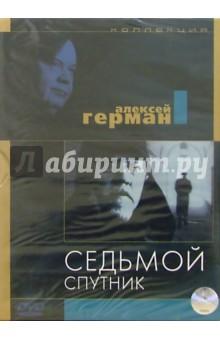 Герман Алексей Седьмой спутник