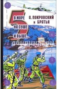 Покровский Александр В море, на суше и выше 5... Сборник рассказов