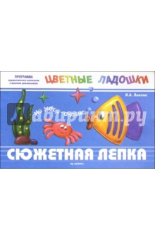 Лыкова Ирина Александровна Сюжетная лепка: Едем - гудим