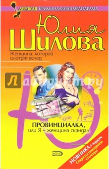 Шилова Юлия Витальевна Провинциалка, или Я - женщина скандал