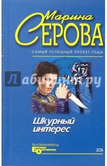 Серова Марина Сергеевна Шкурный интерес: Повесть
