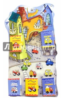 Книжки-игрушки: Городок (из 5-ти книг)