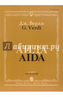 Аида. Опера в четырех действиях: Клавир