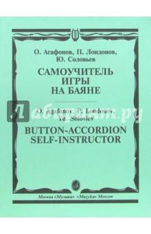 Басурманов самоучитель игры на баяне читать