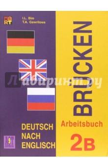 Мосты 2. Рабочая кн. 2 Б к учеб. немецкого языка как второго иностранного на базе англ. для 9-10 кл.