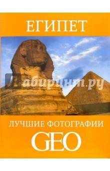 книга лучшие фотографии geo франция
