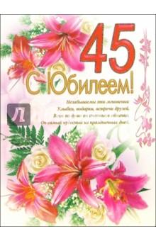 Мама 45 лет поздравление