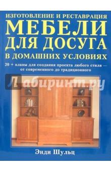 Изготовление и реставрация мебели для досуга в домашних условиях