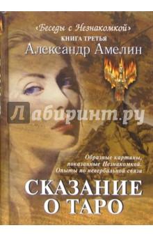 Александр Амелин Беседы С Незнакомкой