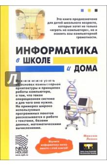 Информатика в школе и дома