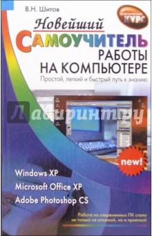 Новейший самоучитель работы на компьютереРуководства по пользованию программами<br>Книга посвящена практическим вопросам освоения компьютера. Основное внимание уделено проблемам, возникающим на этапе обучения.<br>В учебнике рассмотрены самые популярные программы: Microsoft Windows XP, Microsoft Word и Excell 2002, Photoshop 8 CS и многие другие. Рассмотрены современные архиваторные, антивирусные программы, файловые менеджеры, просмотрщики видеофильмов и аудиозаписей, а также фотографий.<br>В книге приводятся практические примеры по каждой программе.<br>