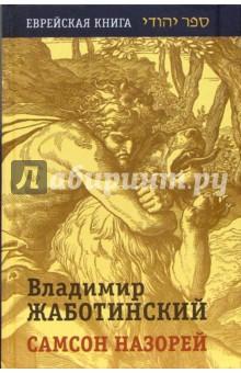 Самсон Назорей: Роман