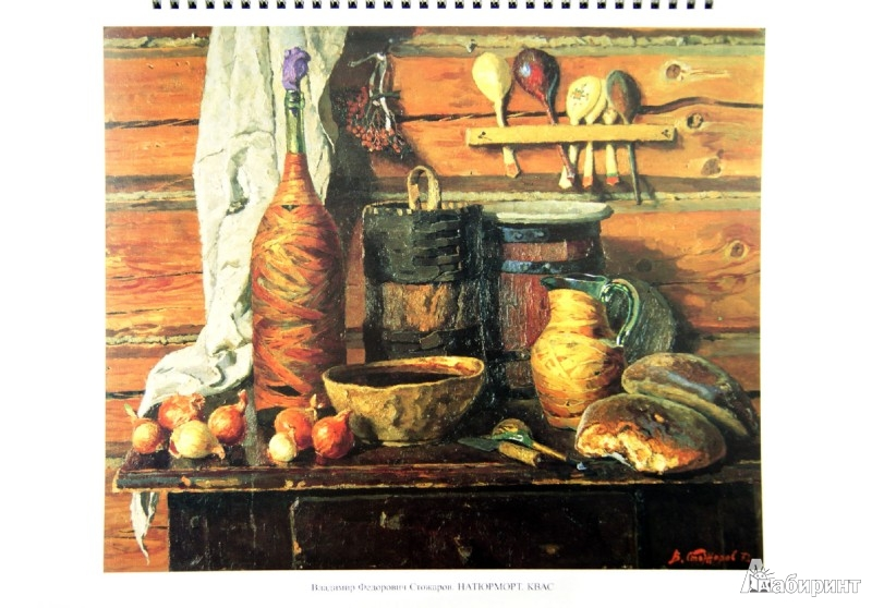 Знакомим с натюрмортом. учебно-наглядное пособие курочкина