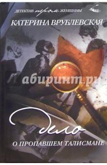Дело о пропавшем талисманеКриминальный отечественный детектив<br>Писательница Катерина Врублевская и ее героиня Аполлинария Авилова - почти одно и то же лицо. Когда Катерина Врублевская пишет детективный роман, она сама становится Аполлинарией Лазаревной Авиловой - свободной, образованной, эмансипированной, умной, эротичной, проницательной молодой женщиной конца XIX столетия - и принимается расследовать тайны - кровавые, роковые, головоломные, неожиданные загадки тоже конца XIX века.<br>В романе Дело о пропавшем талисмане Полина Авилова расследует историю таинственного талисмана, связанного с именем Пушкина... В загородном имении, отрезанном снежными заносами, происходит убийство. Полина, подвергаясь смертельной опасности, раскрывает преступление... и не одно.<br>