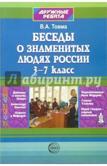 Беседы о знаменитых людях России. 3-7 класс