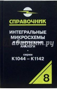 Название: Интегральные микросхемы и их зарубежные аналоги.  Серии К507-К543.  Справочник-каталог.