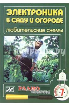 Халоян Артур Электроника в саду и огороде. Любительские схемы. Выпуск 7