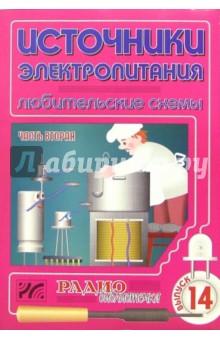 Халоян Артур Источники электропитания. Любительские схемы. Часть 2. Выпуск 14
