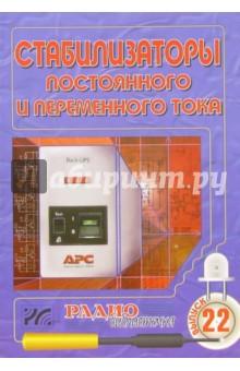 Халоян Артур Стабилизаторы постоянного и переменного тока. Выпуск 22