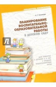 Планирование воспитательно-образовательной работы в детском саду