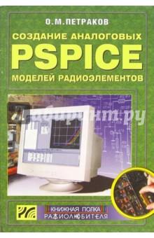 Петраков Олег Создание аналоговых PSPICE-моделей радиотехники (+ CD)